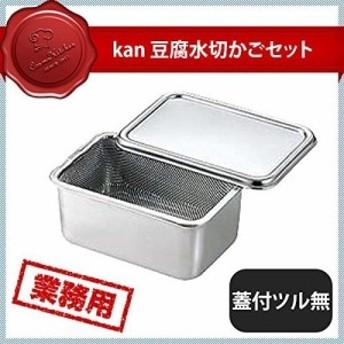 Kan 豆腐水切りかごセット 038059