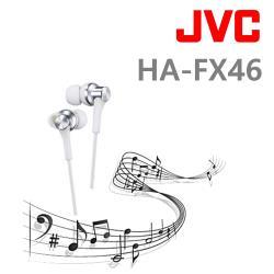 JVC HA-FX46 多色混塔 絕美再現 重低音小鋼砲 釹磁鐵動圈單體入耳式耳機 3色