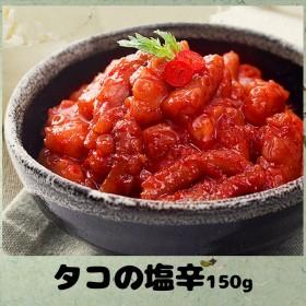 旨辛!韓国風の最高のおかず、おつまみに対応!タコの塩辛150g