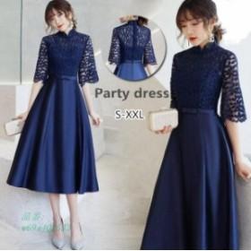 パーティードレス Party dress 袖あり 二次会 結婚式ドレス ワンピース 大きいサイズも対応 ウェディングドレス お呼ばれドレス 発表会