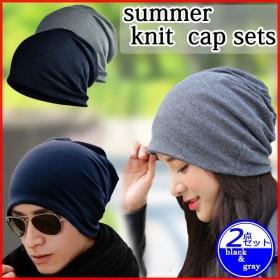 ニットキャップ サマーニット帽 薄手 医療 ビーニー ワッチ オールシーズン メンズレディース ブラック&グレー 2点セット