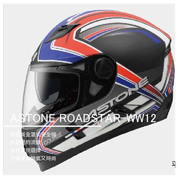 【極品安全帽專賣店】ROADSTAR-WW12 全罩式安全帽