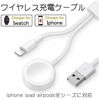 Apple watch 充電ケーブル iPhone充電ケーブル 一本二役 apple watch series4/3/2/1 iphone全シリーズに対応 10W充電 高速