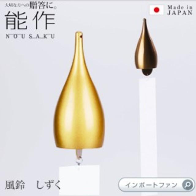 能作 風鈴 drop しずく 水滴 ドロップ 真鍮 日本製 お中元 ギフト 誕生日プレゼント 敬老の日 敬老 □