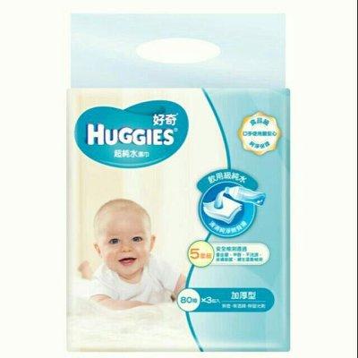 (免運箱購18包,超低價)好奇 超純水嬰兒濕巾-加厚型80抽