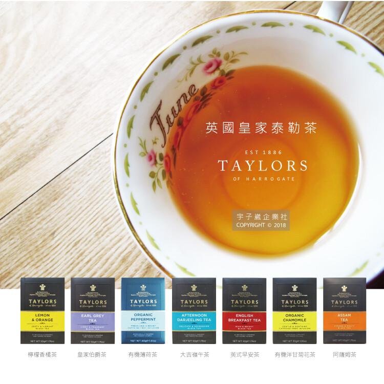 英國泰勒茶-經典茶款茶包風味任選(洋甘菊茶伯爵茶大吉嶺茶薄荷茶早安茶檸檬香橘茶)