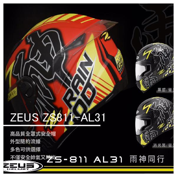 【極品安全帽專賣店】ZEUS ZS811-AL31 雨神同行