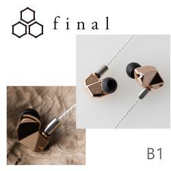 Final B系列 Final-B1 匠人精製 一圈一鐵 完美均衡樂音 可換線式入耳式耳機