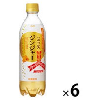 アサヒ飲料 三ツ矢 ジンジャー 500ml 1セット(6本)