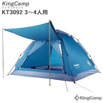 ワンタッチ テント 簡単 キングキャンプ kingCamp ブルー KT3092 3~4人用