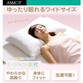 【日本製】ASMOT ノーストレスピロー