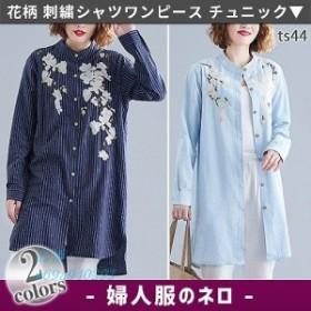 レディース 上質 花柄 トップス シャツ 刺繍 婦人服 チュニック ワンピース 長袖