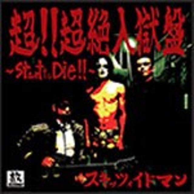 超!!超絶入獄盤~Start to DIE!!~/スキッツォイドマン[CD]【返品種別A】