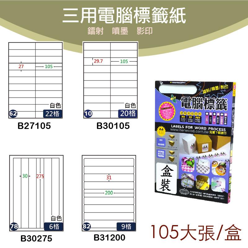 鶴屋✏三用電腦標籤 B27105/B30105/B30275/B31200  標籤紙 出貨 信封貼紙 影印 雷射 噴墨