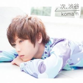 [枚数限定][限定盤]次、渋谷(初回限定盤B)【Live Video Version】/koma'n[CD+DVD]【返品種別A】