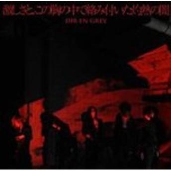 激しさと、この胸の中で絡み付いた灼熱の闇/DIR EN GREY[CD]通常盤【返品種別A】