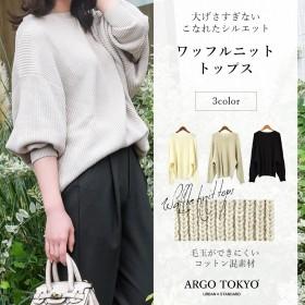 ニット・セーター - argo-tokyo 【ARGO TOKYO】ワッフルニットトップス 25005 ワッフル ニット ワッフルニット ニットトップス ベーシック シンプル ファッション ワッフル トップス セーター