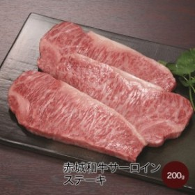 肉 和牛 牛肉 ギフト 赤城和牛 国産 サーロイン 家庭用 ステーキ 200g 【冷凍】 内祝い 贈答