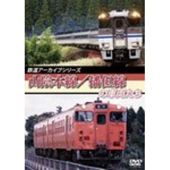 鉄道アーカイブシリーズ 山陰本線/播但線の車両たち/鉄道[DVD]【返品種別A】