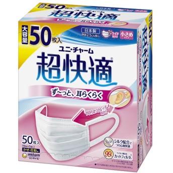 超快適マスクプリーツタイプ小さめ50枚