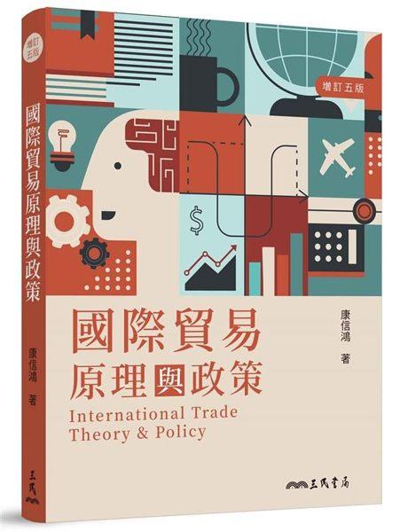 本書專為大專院校國際貿易課程設計,亦適用於讀者自學。特色如下: 1.基礎理論到實...