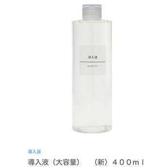 無印良品 導入液(新)400ml
