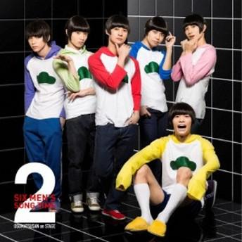 舞台 おそ松さんon STAGE ~SIX MEN'S SONG TIME2~/演劇・ミュージカル[CD]【返品種別A】