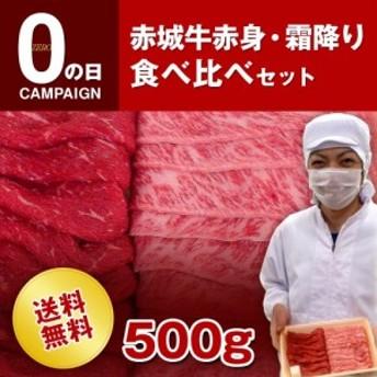 国産牛食べ比べうす切り
