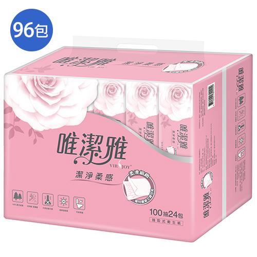 唯潔雅 潔淨柔感抽取式衛生紙100抽*96包(箱)【愛買】