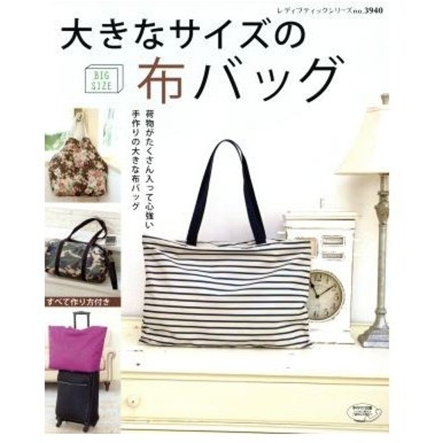 大きなサイズの布バッグ レディブティックシリーズno.3940/ブティック社(その他)