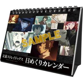 【グッズ-カレンダー】文豪ストレイドッグス 日めくりカレンダー