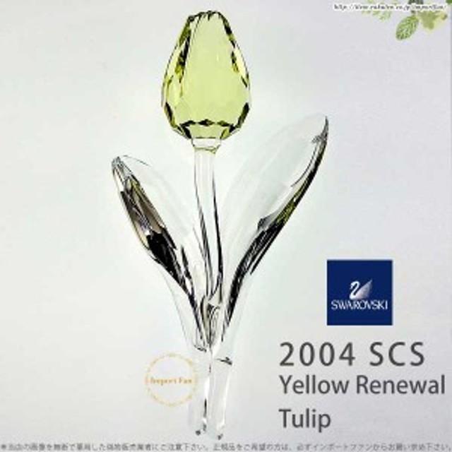 スワロフスキー 2004年 SCS会員限定 黄色いチューリップ 657335 Swarovski SCS Yellow Renewal Tulip □