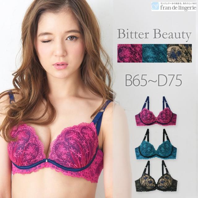 [フランデランジェリー] [fran de lingerie] ブラジャー Bitter Beauty ビタービューティー コーディネートブラジャー B-Dカップ