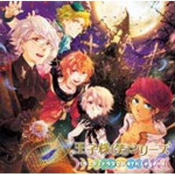 王子様(笑)シリーズ バラエティドラマCD 4th Legend/ドラマ[CD]【返品種別A】