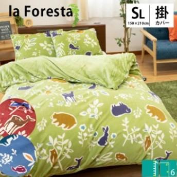 布団カバー La Foresta ラ・フォレスタ 掛け布団カバー シングルロング 150×210cm ピンク グリーン ブルー