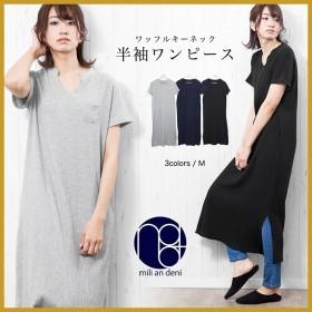 ワッフルキーネック半袖ワンピース/ワンピース/メール便(郵3)/o72243