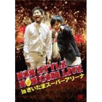 NON STYLE NON COIN LIVE in さいたまスーパーアリーナ【通常盤】/NON STYLE[DVD]【返品種別A】