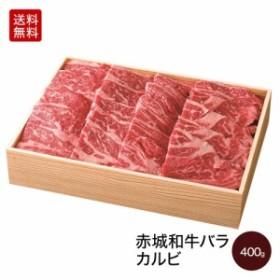 赤城和牛 国産 バラ 家庭用 カルビ 400g 【冷凍】