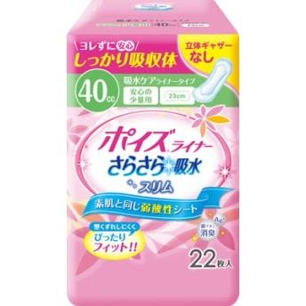 【お徳用 5 セット】 ポイズライナー さらさら吸水 スリム 安心の少量用 立体ギャザーなし 22枚入×5セット