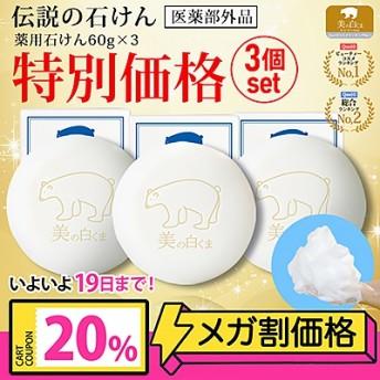 メガ割20%OFF 洗うなのに潤う☆売れすぎ‼︎<トーンアップ ︎薬用石けん60g×3>2種類の有効成分【医薬部外品】