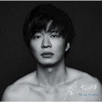 [枚数限定][限定盤]会いたいよ(初回生産限定盤)/手塚翔太[CD+DVD]【返品種別A】