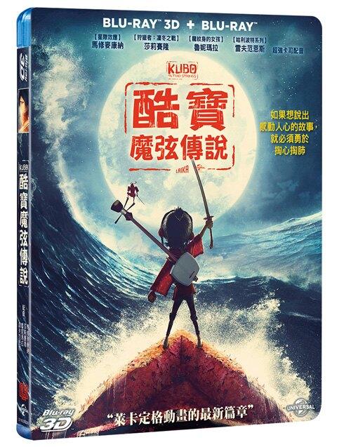 酷寶:魔弦傳說 Kubo and The Two Strings (BD+3D)