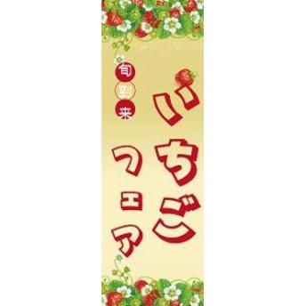 のぼり旗 いちごフェア 送料無料 のぼり 安心品質 のぼり/のぼり旗/旗 のぼり旗 60cm×180cm