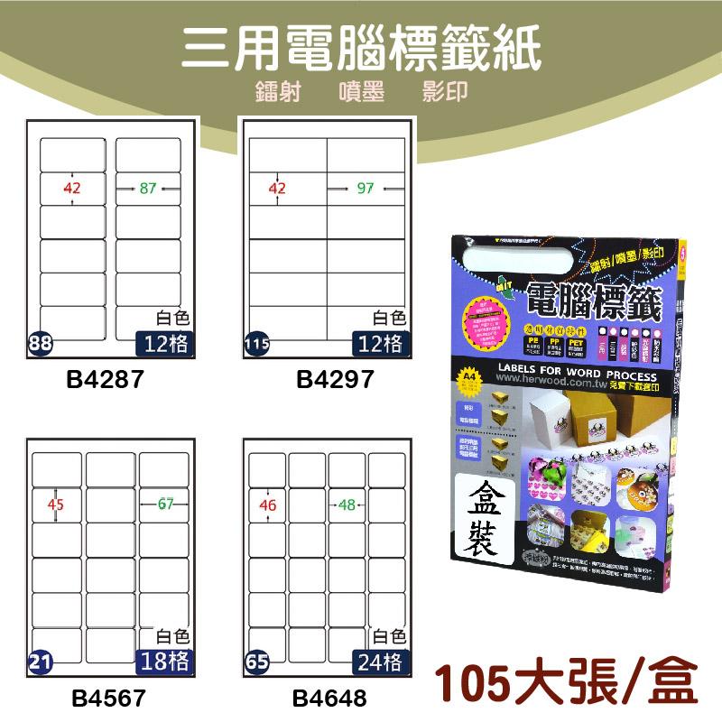 鶴屋✏三用電腦標籤 B4287/B4297/B4567/B4648  標籤紙 出貨 信封貼 影印 雷射 噴墨 貼紙 分類