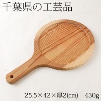 【半額・在庫処分】ピザトレー 木製丸型 千葉県の工芸品 Wooden Pizza tray, Chiba craft