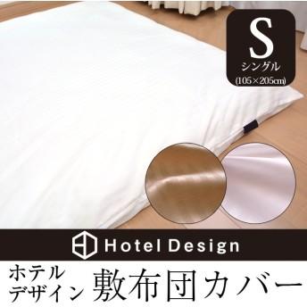 敷布団カバー ホテルデザイン 敷き布団カバー シングルサイズ 100×200cm用(105×205cm)
