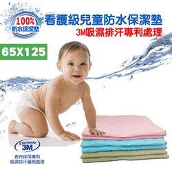 【精靈工廠】幸運草系列~3M吸濕排汗專利~兒童防水保潔墊65X125cm