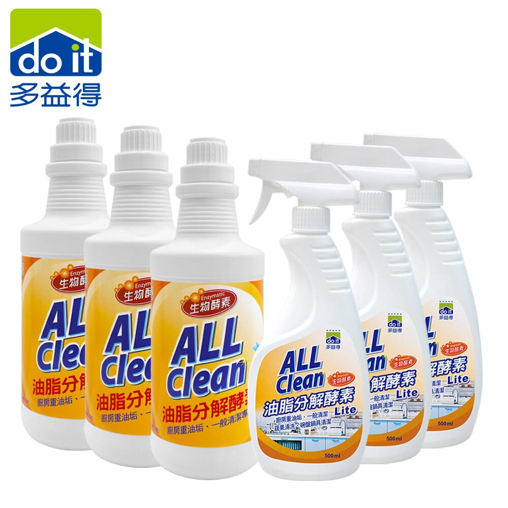 多益得all clean 油脂分解酵素946ml*3+lite 500ml *3組合