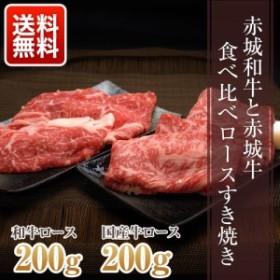 肉 和牛 国産牛 牛肉 ギフト 赤城和牛と赤城牛 食べ比べ ロースすき焼き 【冷凍】 内祝い 贈答
