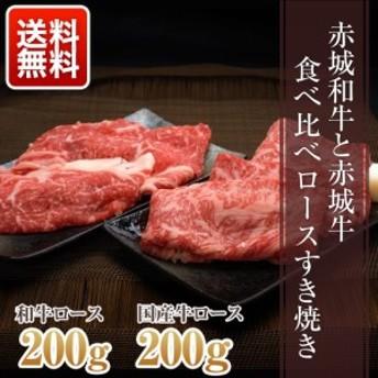 赤城和牛と赤城牛食べ比べロースすき焼き
